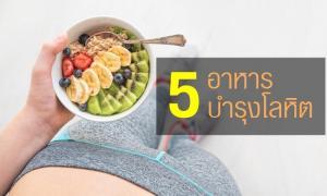 5 อาหารบำรุงเลือด ป้องกันเลือดจาง