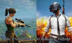 PUBG vs Fortnite เกมแนวเดียวกัน ดีเด่นต่างกันอย่างไร