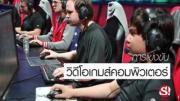 มารู้จัก กีฬาชนิดใหม่ของไทย E – Sports