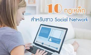10 กฏเหล็กสำหรับชาว Social Network