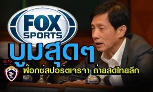 กระหึ่ม! Fox Sport ซื้อลิขสิทธิ์ยิงสดไทยลีก