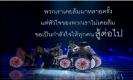 Wheel Chairs Dance แชมป์ TGT 2014