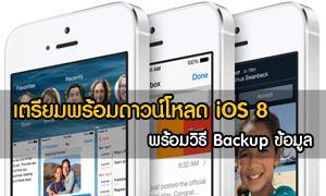 ดาวน์โหลด iOS 8 พร้อมวิธี backup ข้อมูลก่อนทำการอัพเดท