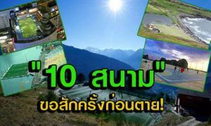 ว้าว! หลีเป๊ะไทย ติด1ใน10สนามสุดสวยของโลก
