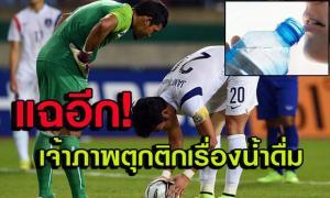 แฉอีก! เจ้าภาพตุกติกแข้งไทยให้ดื่มน้ำไม่สะอาด