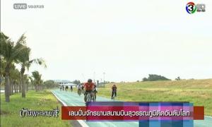 น่ายินดี! เลนปั่นจักรยานไทยติดอันดับโลก