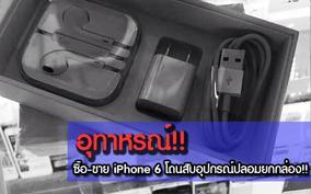 เตือนภัย ซื้อ-ขาย iPhone 6 โดนสับของเละ!!