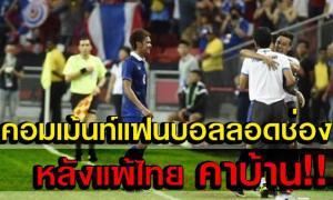 เจ็บจี๊ด! คอมเม้นท์แฟนบอลสิงคโปร์หลังแพ้ไทย