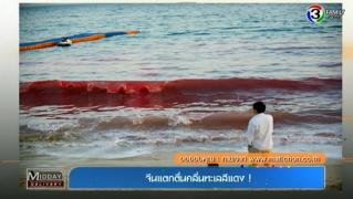 จีนแตกตื่นทะเลสีแดง ลางร้ายวันสิ้นโลก