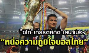 """""""ซิโก้"""" หนึ่งความภูมิใจฟุตบอลไทย"""