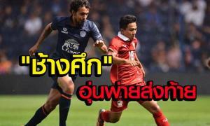 พ่ายส่งท้าย! บุรีรัมย์เฉือนทีมไทยเกมอุ่น(คลิป)
