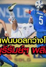 ความเห็นแฟนบอลกว่างโจว หลังพ่ายบุรีรัมย์ฯ