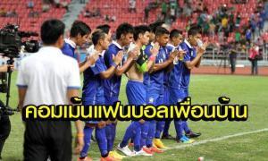 แฟนบอลอาเซียนว่าไง หลังไทยพ่ายหมอผี?!