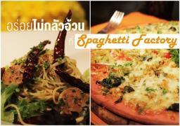 """อร่อย..ไม่ต้องกลัวอ้วน ที่ """"Spaghetti Factory"""""""