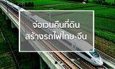 จ่อเวนคืนที่ดิน สร้างรถไฟไทย-จีน